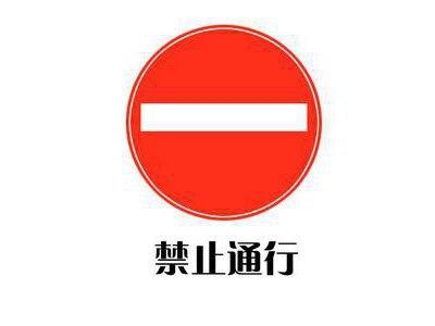 铁路道口安全标志牌 (12)