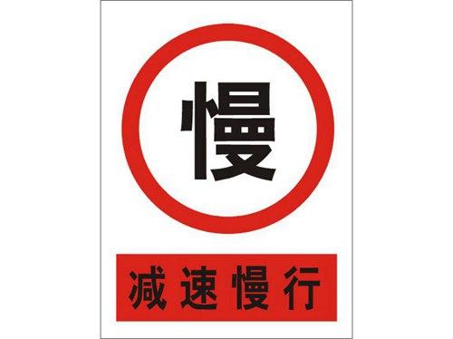 铁路道口安全标志牌 (7)