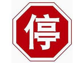 铁路道口安全标志牌 (3)