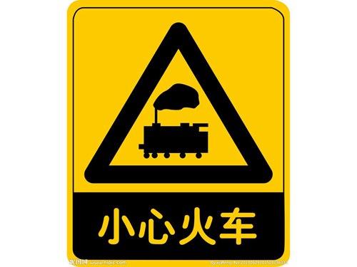铁路道口安全标志牌 (13)