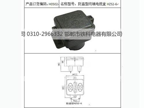 终端电缆盒HZS2-6