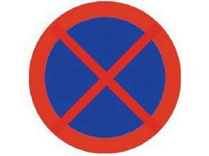 铁路道口安全标志牌 (8)